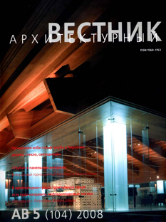 Архитектурный Вестник